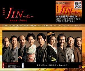 〜 JIN-仁-.jpg