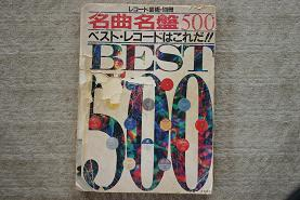 〜BEST500.jpg